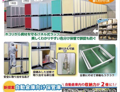 納入事例 自動倉庫用収納ボックス