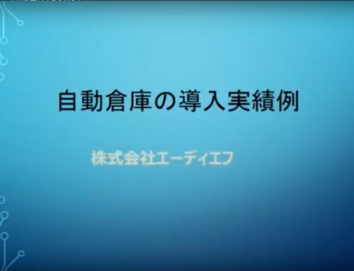 【動画】納入事例 自動倉庫用収納ボックス